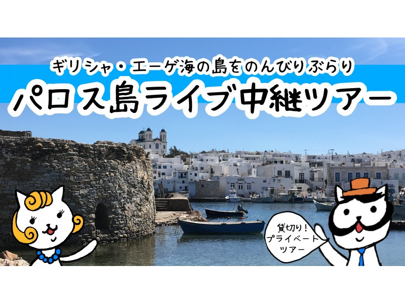 [Private charter ONLINE travel] Greeceの紹介画像