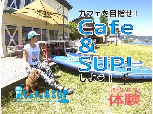 [Shiga / Lake Biwa] Café & SUP Cruise!の紹介画像