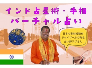 ONLINE astrology & palmistry / private fortune-telling by famous Indian fortune-teller Saurabh (Mr. Love)