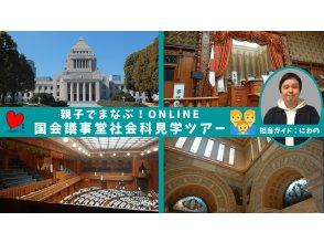 【親子でまなぶ】国会議事堂社会科見学ツアーONLINE *期間限定500円!