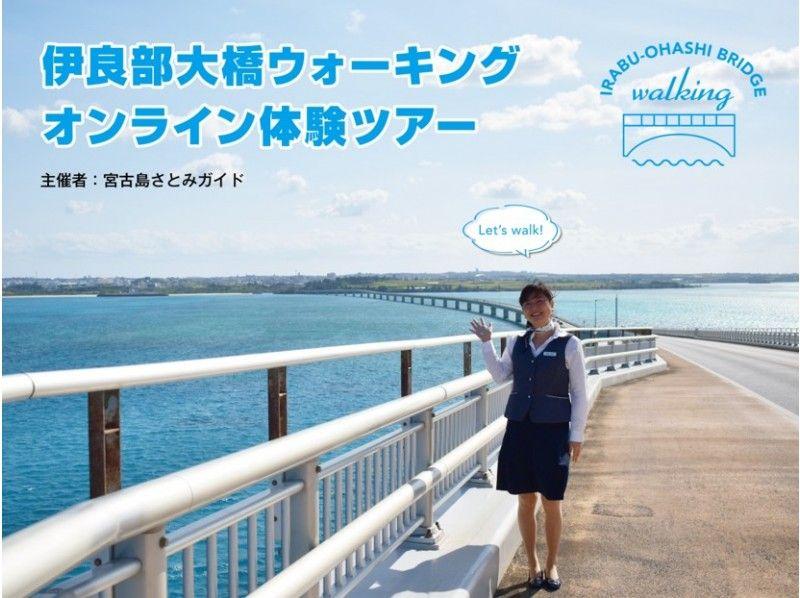【オンライン体験】沖縄・宮古島よりバスガイドがご案内!伊良部大橋ウォーキングオンラインツアー!の紹介画像