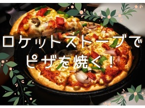 [Niseko] Great value with accommodation set! Family rocket stove making & pizza baking experience! Also for free research!
