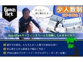 【神奈川・湘南茅ヶ崎】親子でサーフィンを始めよう「半日親子サーフィン体験コース」