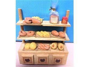 大阪の町家で樹脂粘土のミニおしゃれベーカリーを創ってみませんか?