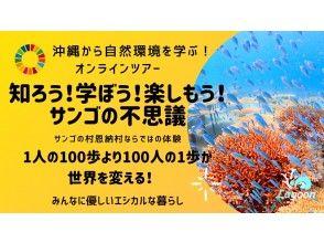 【沖縄・恩納村】沖縄から自然環境を学ぶ!サンゴの不思議!【SDGs×エシカル】知ろう!学ぼう!楽しもう!サンゴの不思議!オンラインツアー