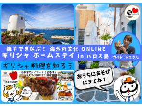 【おうち海外旅行】親子でまなぶ海外文化 ギリシャ ホームステイ in パロス島 ONLINE