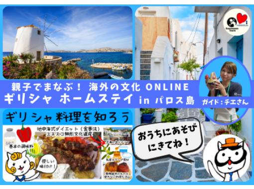 【おうち海外旅行】親子でまなぶ海外文化 ギリシャ ホームステイ in パロス島 ONLINEの紹介画像