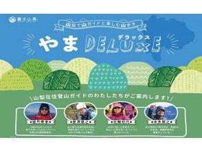 【山梨県】=やまデラックス=【コース①】羅漢寺山 レベル★