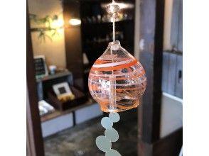 【京都・北区】バーナーブローでガラス細工体験 パステルカラーの爽やかな風鈴作り!〈当日お持ち帰りOK〉(地域共通クーポン利用可能プラン)