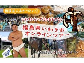 [Iwaki City, Fukushima Prefecture] Go with Sumo entertainer Akatsu! Hospitality from Iwaki to Hadaka-Onsen x Health x Sports Experience at Iwaki Yumoto Onsenkyo-