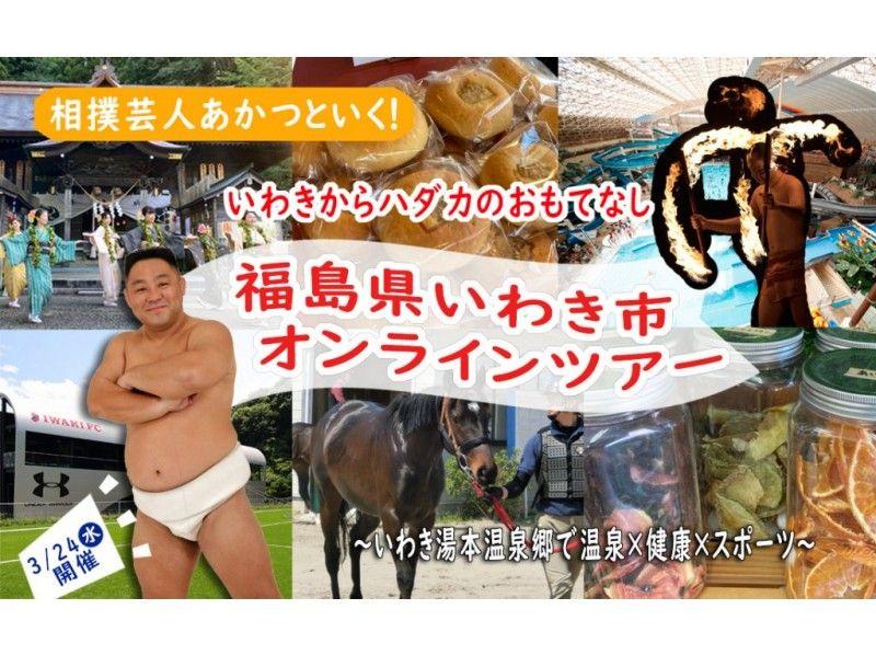[Iwaki City, Fukushima Prefecture] Go with Sumo entertainer Akatsu! Hospitality from Iwaki to Hadaka-Onsen x Health x Sports Experience at Iwaki Yumoto Onsenkyo-の紹介画像