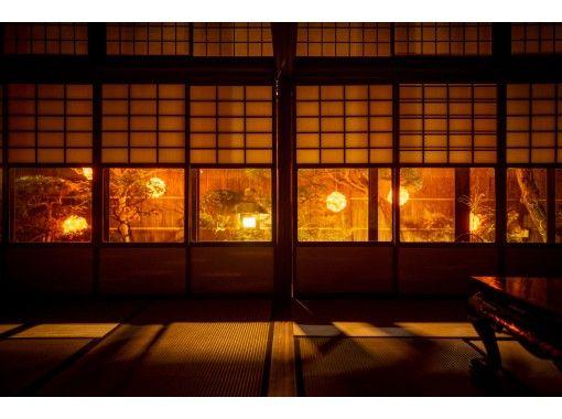 【京都・西陣】町家ライトアップ(カップルプラン)【見学コース】