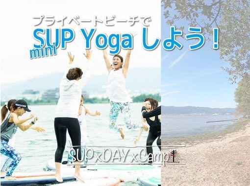 ★6/6(日)限定★【滋賀・琵琶湖】まいこ先生とプライベートビーチでミニSUP Yogaしよう!の紹介画像