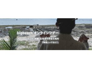 빅 비치 이시가키 섬 (big beach)