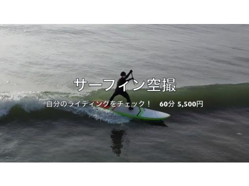 サーフィン・SUPサーフィン・ボディーボード空撮