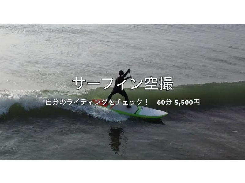 サーフィン・SUPサーフィン・ボディーボード空撮の紹介画像