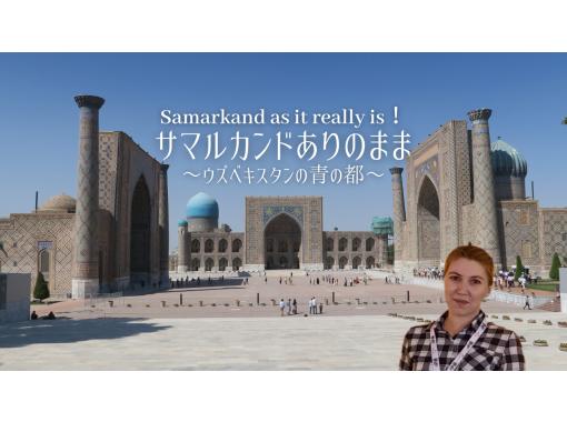 オンラインツアー&講座|Samarkand as it really is!サマルカンドありのまま ~ウズベキスタンの青の都~の紹介画像
