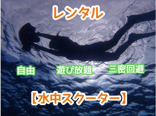 【沖縄・那覇】☆レンタルで自由に遊ぼう☆『水中スクーターレンタル』