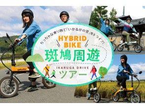 【奈良・斑鳩】HYBRID BIKE斑鳩周遊ツアー ガイド付き
