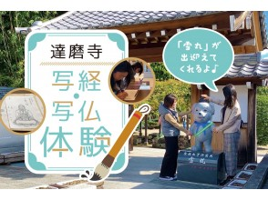【奈良・王寺】達磨寺 写経・写仏体験
