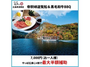 【広島・帝釈峡】やっぱ広島じゃ割 黒毛和牛BBQ&遊覧船観光 広島県在住の方対象