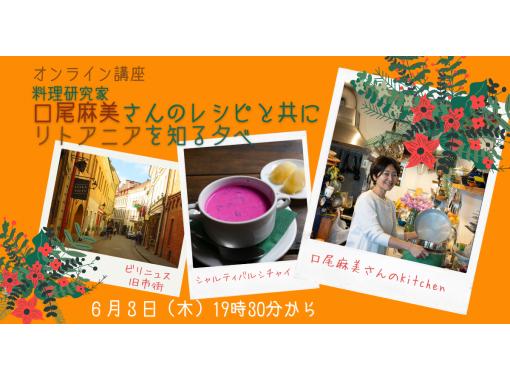 【オンライン講座】口尾麻美さんのとっておき料理レシピと共にリトアニアを知る夕べの紹介画像