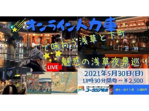 【浅草からライブツアー】オンライン人力車で巡る浅草と下町~魅惑の浅草夜景巡り~の紹介画像