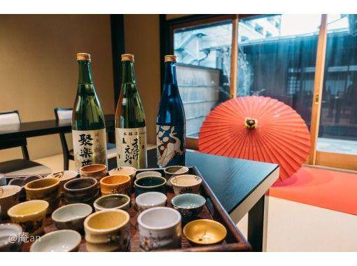 【京都・下京区】3種の日本酒利き酒体験!酒の街、京都で日本酒利き酒体験を楽しもう!五条駅より徒歩1分!