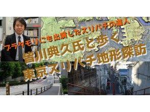【オンライン講座】皆川典久氏と歩く東京スリバチ地形探訪