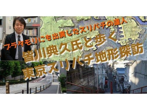 【オンライン講座】皆川典久氏と歩く東京スリバチ地形探訪の紹介画像