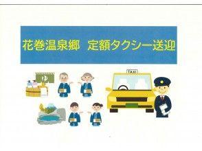 【岩手県・花巻市】花巻温泉郷定額タクシー送迎