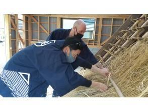 【京都・美山】茅葺き職人に学ぶ!茅葺き体験付き 日本の原風景「かやぶきの里」に宿泊する1泊2日プラン