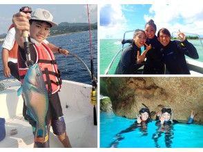 【 青の洞窟ボートシュノーケル 】+【 沖縄の船釣り体験 】  初心者にも最適! 沖縄1日満喫セット!