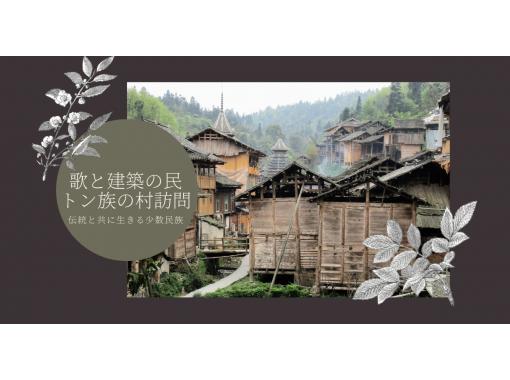 【オンラインツアー】伝統共に生きる少数民族 歌と建築の民・トン族の村訪問の紹介画像