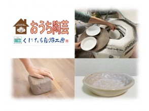 【東京・国立】おうちでお皿作り。キット送料無料!焼成は工房におまかせ!オプションでオンラインサポートも♪