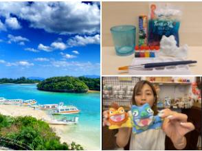 【オンライン体験】手作り体験キットが届く!お家で沖縄3島巡り!  石垣島・西表島・由布島でアイランドホッピング!