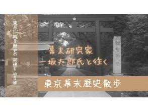 HISスーパーサマーセール実施中【オンラインツアー】幕末研究家・一坂太郎氏と往く、東京幕末歴史散歩