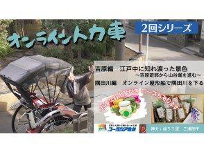 HISスーパーサマーセール実施中【オンライン講座】浅草からのライブツアー・オンライン人力車 で巡る東京・浅草と下町