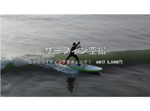【茨城・大洗町】サーフィン・SUPサーフィン・ボディーボード空撮