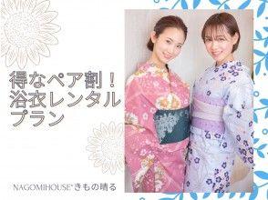 [Yutenji, Tokyo] [Student discount] << Empty-handed OK! >> Great pair discount! Yukata rental plan [Return is OK until 9 am! ]