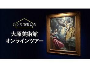 พิพิธภัณฑ์ศิลปะโอฮาระ