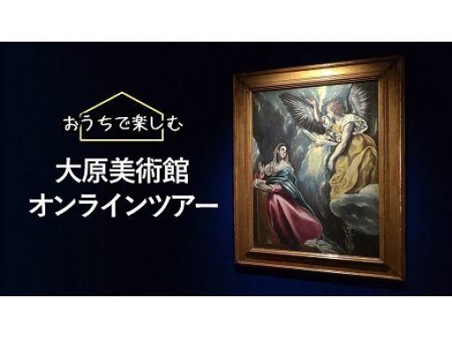 【大原美術館オンラインツアー】解説付!!オンラインでしか味わえない特別な鑑賞体験を!