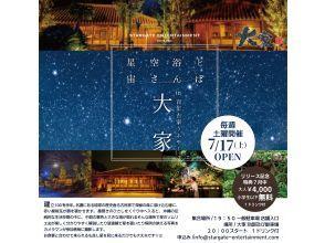 "[Okinawa / Nago] Starry sky bath and air walk (with drink & shooting) in Ufuya ""Oya"" Held every Saturday from 8/28 ☆"
