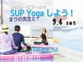 [滋贺/琵琶湖] 和麻里老师一起做泳池SUP瑜伽吧! ★ 仅限 2021 年 9 月 4 日星期六 ★
