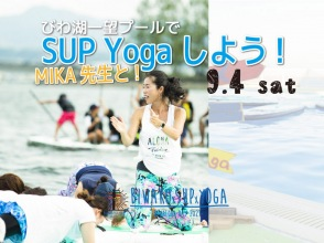 【滋贺/琵琶湖】和MIKA老师一起做泳池SUP瑜伽吧! ★ 仅限 2021 年 9 月 4 日星期六 ★