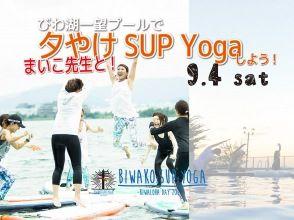 [滋贺/琵琶湖] 和舞妓老师一起做泳池SUP瑜伽吧! ★ 仅限 2021 年 9 月 4 日星期六 ★