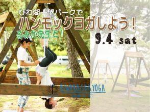 [Shiga / Lake Biwa] Let's do hammock yoga with Mr. Rumika! ★ Limited to Saturday, September 4, 2021 ★
