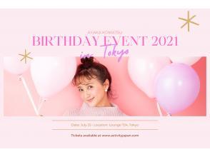 小松彩夏 誕生日イベント 『AYAKA KOMATSU Birthday Event 2021 in Tokyo★』