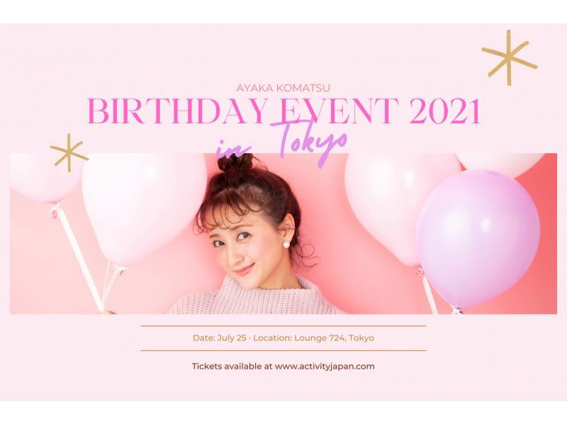 小松彩夏 誕生日イベント 『AYAKA KOMATSU Birthday Event 2021 in Tokyo★』の紹介画像