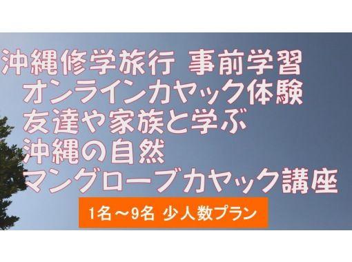 沖縄修学旅行事前学習 マングローブカヤック1~9名【教職員・生徒限定 視聴期間7日間】